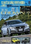 月刊自家用車 2018年 08月号
