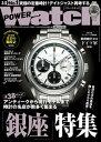 POWERWatch No.109【電子書籍】[ 株式会社シーズ・ファクトリー ]
