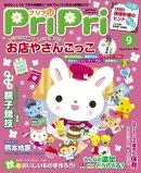 PriPri 2016年9月号