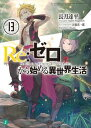 Re:ゼロから始める異世界生活 13【電子書籍】[ 長月 達平 ]