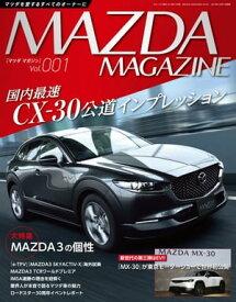 MAZDA MAGAZINE Vol.01【電子書籍】[ 三栄 ]