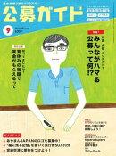 公募ガイド 2014年9月号