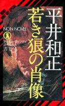 若き狼の肖像 アダルト・ウルフガイ・スペシャル