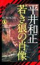 若き狼の肖像 アダルト・ウルフガイ・スペシャル【電子書籍】[ 平井和正 ]