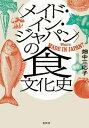 〈メイド・イン・ジャパン〉の食文化史【電子書籍】[ 畑中三応子 ]