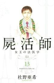 屍活師 女王の法医学(13)【電子書籍】[ 杜野亜希 ]