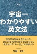 宇宙一わかりやすい英文法 (上巻)