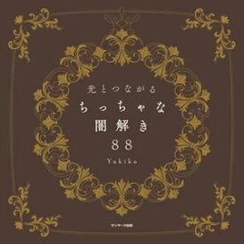 光とつながる ちっちゃな闇解き88【電子書籍】[ Yukiko ]