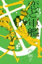 恋と軍艦3巻【電子書籍】[ 西炯子 ]
