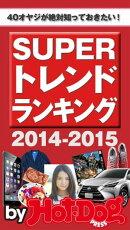 SUPERトレンドランキング2014-2015 by Hot-Dog PRESS 40オヤジが絶対知っておきたい!