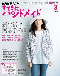 NHK すてきにハンドメイド 2018年3月号[雑誌]【電子書籍】