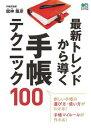 最新トレンドから導く手帳テクニック100【電子書籍】[ 舘神龍彦 ]