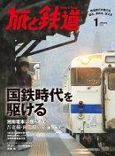 旅と鉄道 2017年 1月号 国鉄時代を駆ける