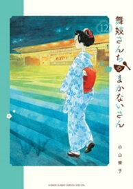 舞妓さんちのまかないさん(12)【電子書籍】[ 小山愛子 ]