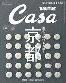 Casa BRUTUS(カーサ ブルータス) 2016年 10月号 [進化し続ける古都! 京都]