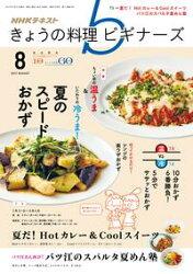 NHK きょうの料理 ビギナーズ 2017年8月号[雑誌]
