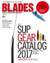 BLADES(ブレード) vol.9【電子書籍】