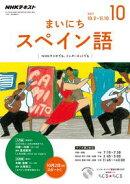 NHKラジオ まいにちスペイン語 2017年10月号[雑誌]