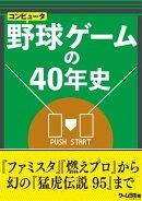 野球ゲームの40年史