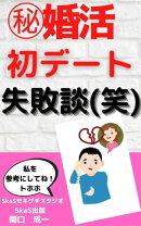 ㊙婚活初デート失敗談(笑)