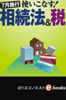 使いこなす!相続税&法(週刊エコノミストeboks)