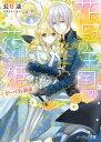 花冠の王国の花嫌い姫2 ガーベラの約束 電子DX版【電子書籍】[ 長月 遥 ]