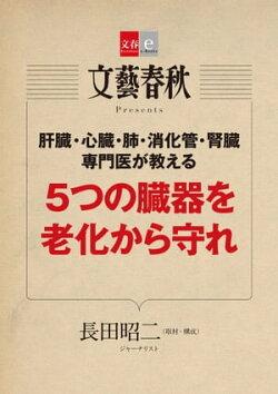 5つの臓器を老化から守れ【文春e-Books】