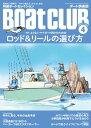 月刊 Boat CLUB(ボートクラブ)2020年04月号【電子書籍】[ Boat CLUB編集部 ]