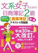 文系女子のための日商簿記2級[商業簿記]合格テキスト&問題集