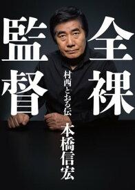 全裸監督 村西とおる伝【電子書籍】[ 本橋 信宏 ]
