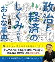新版 政治と経済のしくみがわかるおとな事典【電子書籍】[ 池上彰 ]