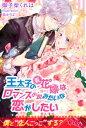 王太子の仮花嫁はロマンス小説みたいな恋がしたい【電子書籍】[ 御子柴くれは ]
