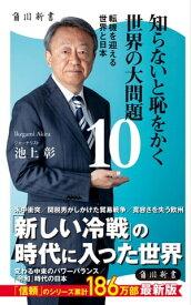 知らないと恥をかく世界の大問題10 転機を迎える世界と日本【電子書籍】[ 池上 彰 ]