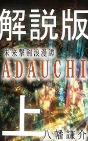 作者が本気で自分の小説を解説してみた5「未来撃剣浪漫譚ADAUCHI 上」【電子書籍】[ 八幡謙介 ]