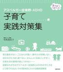 アスペルガー症候群・ADHD 子育て実践対策集