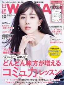 日経ウーマン 2020年10月号 [雑誌]【電子書籍】