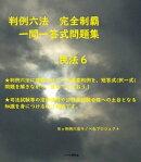 判例六法 完全制覇 一問一答式問題集 民法6 (全12巻)