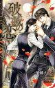 破滅の恋ーMeu Amorー【特別版】【電子書籍】[ 華藤えれな ]
