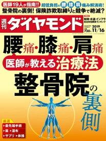 週刊ダイヤモンド 19年11月16日号【電子書籍】[ ダイヤモンド社 ]