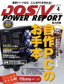 DOS/V POWER REPORT 2017年4月号