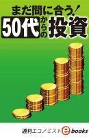 まだ間に合う!50代からの投資(週刊エコノミストeboks)