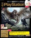 電撃PlayStation Vol.641【電子書籍】[ 電撃PlayStation編集部 ]