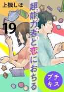 超能力者と恋におちる プチキス(19)