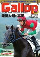 週刊Gallop 2013年8月4日号