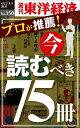 プロが推薦! 今読むべき75冊週刊東洋経済eビジネス新書No.150【電子書籍】