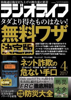 ラジオライフ 2017年 4月号【電子書籍】[ ラジオライフ編集部 ]