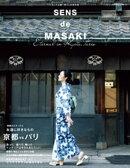 SENS de MASAKI vol.10