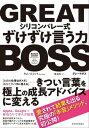 GREAT BOSS(グレートボス) シリコンバレー式ずけずけ言う力【電子書籍】[ キム・スコット ]