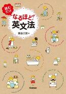 読むだけ なるほど! 英文法