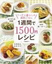 1週間で1500円レシピ【電子書籍】[ 伊藤 朗子 ]